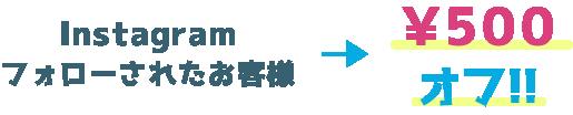 インスタグラム、HP、フェイスブックからご予約で500円オフ!