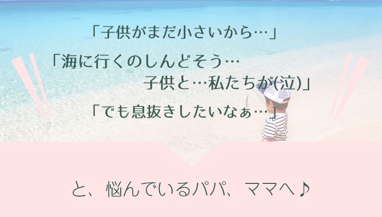 子供がまだ小さいから、海に行くのしんどそう、でも息抜きしたいなあ、と悩んでいるパパ・ママへ